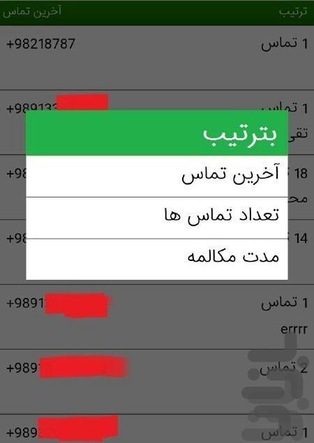 شماره یاب فوق حرفه ای - عکس برنامه موبایلی اندروید