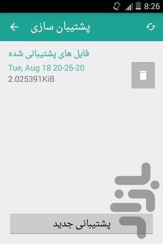 دستیار کپی - عکس برنامه موبایلی اندروید
