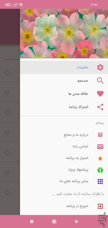 گلهای روبانی - عکس برنامه موبایلی اندروید