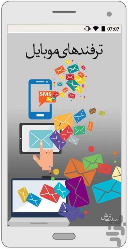 ترفندهای پیامک - عکس برنامه موبایلی اندروید