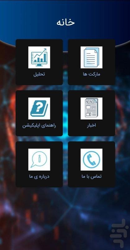 سیگنال مارکت - عکس برنامه موبایلی اندروید