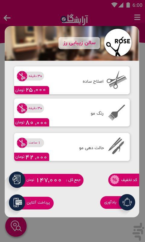 آرایشگاه - عکس برنامه موبایلی اندروید