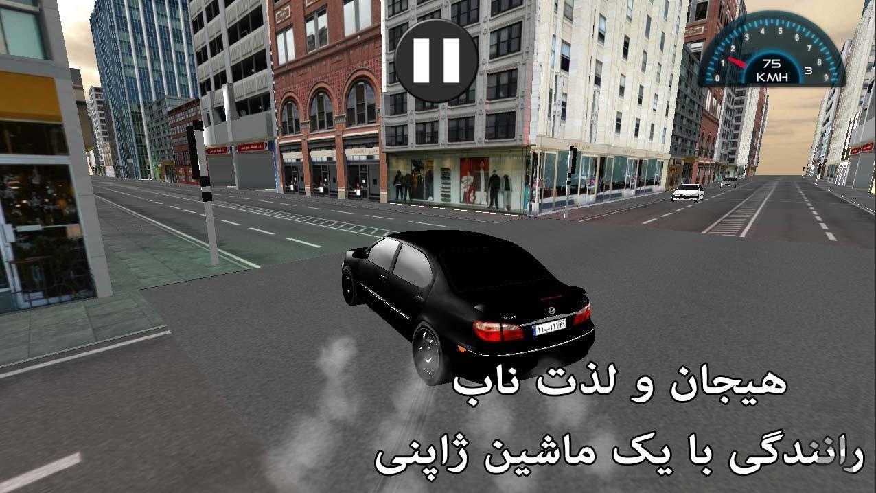 سرعت در شهر : ماکسیما - عکس بازی موبایلی اندروید