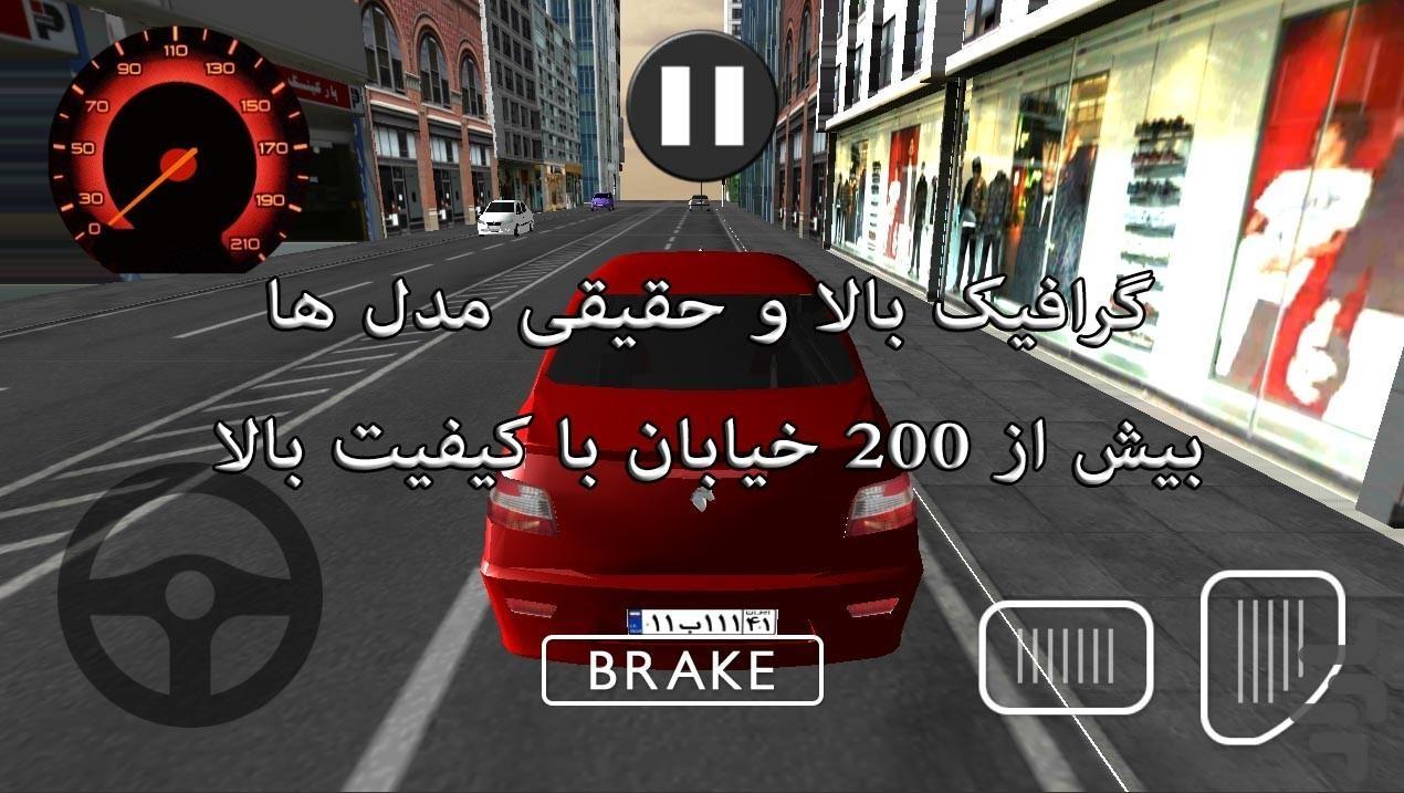 سرعت در شهر : رانا 2 - عکس بازی موبایلی اندروید
