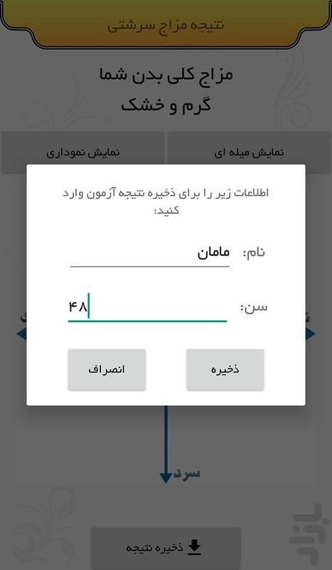 مزاج سنج - عکس برنامه موبایلی اندروید