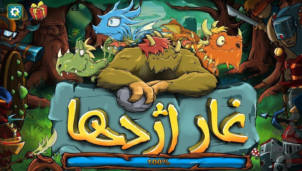 غار اژدها - عکس بازی موبایلی اندروید