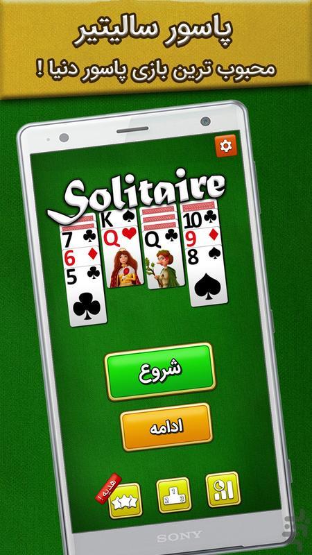 بازی ورق پاسور  Solitaire - عکس بازی موبایلی اندروید