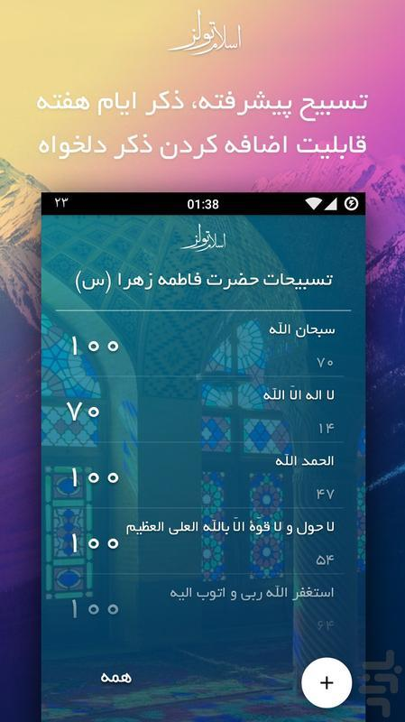 تقویم اذان گوی اسلام تولز - عکس برنامه موبایلی اندروید