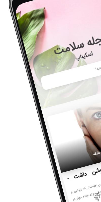اسکیناپ - عکس برنامه موبایلی اندروید