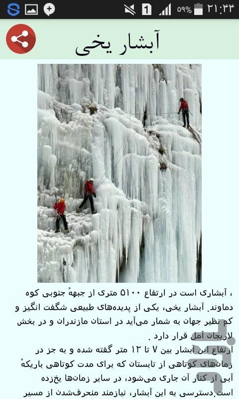 مازندران(طبیعت گردی) - عکس برنامه موبایلی اندروید