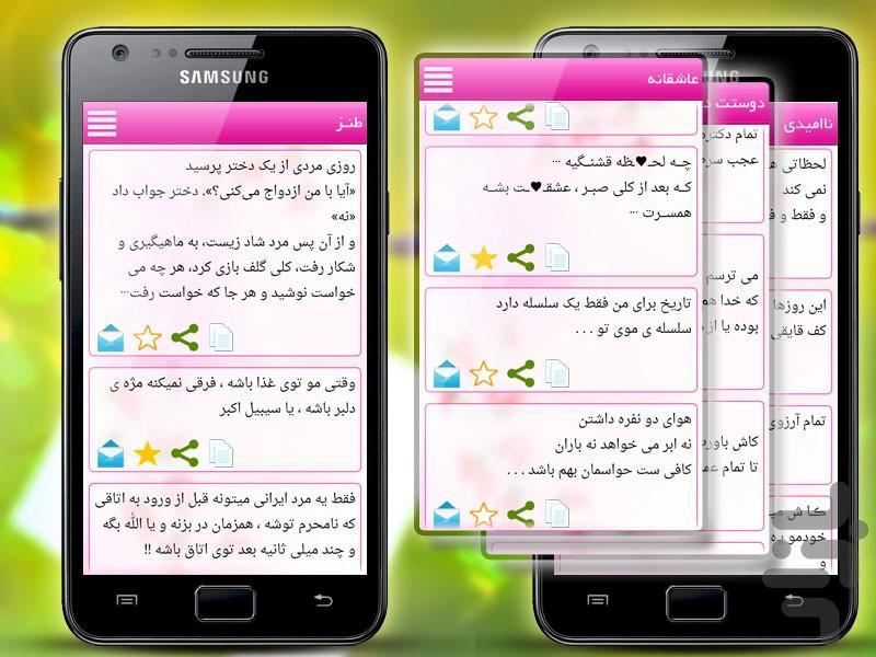 عشقولستان (ویژه) - عکس برنامه موبایلی اندروید