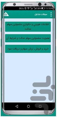 سهام عدالت 96 - عکس برنامه موبایلی اندروید
