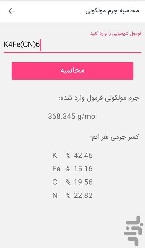 دستیار شیمیست - ابزار شیمی - عکس برنامه موبایلی اندروید