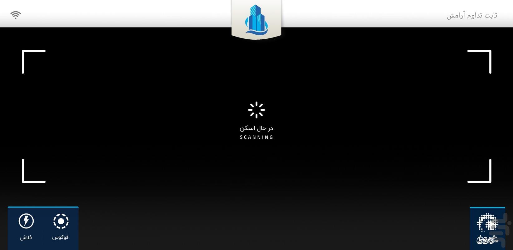 تداوم آرامش - عکس برنامه موبایلی اندروید
