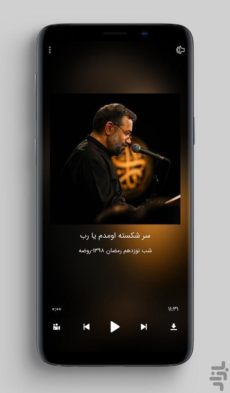 Fotros - Image screenshot of android app