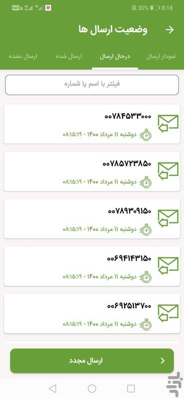 ارسال پیامک انبوه (واتساپ,سیمکارت) - عکس برنامه موبایلی اندروید