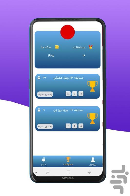 سنه آگرین (شارینو) - عکس برنامه موبایلی اندروید