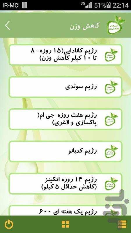 رژیم های لاغری(+برنامه روزانه) - عکس برنامه موبایلی اندروید