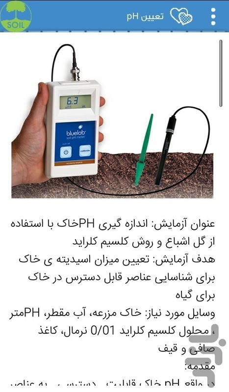 گزارش کار خاک شناسی - عکس برنامه موبایلی اندروید
