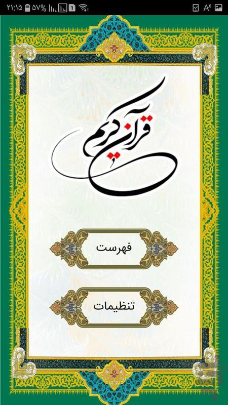 قرآن کریم کامل (قرآن صوتی همراه) - عکس برنامه موبایلی اندروید