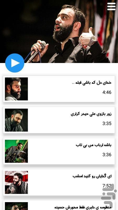 نوحه و مداحی کربلایی جواد مقدم 97 - عکس برنامه موبایلی اندروید