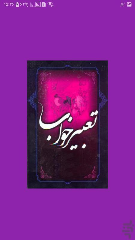 تعبیر خواب کامل قرآنی(حرفه ای) - عکس برنامه موبایلی اندروید