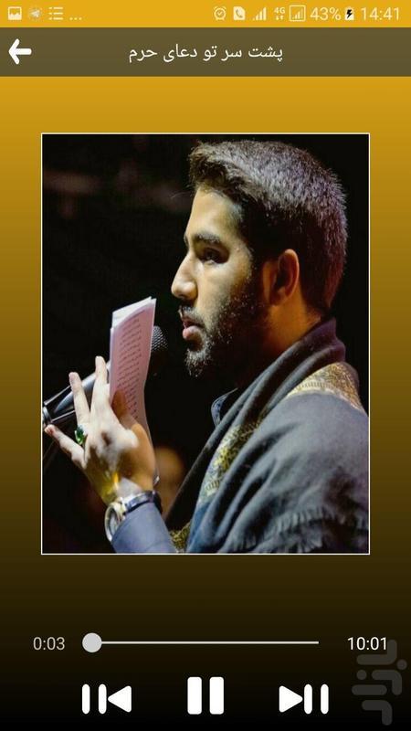 گلچین مداحی کربلایی حسین طاهری - عکس برنامه موبایلی اندروید