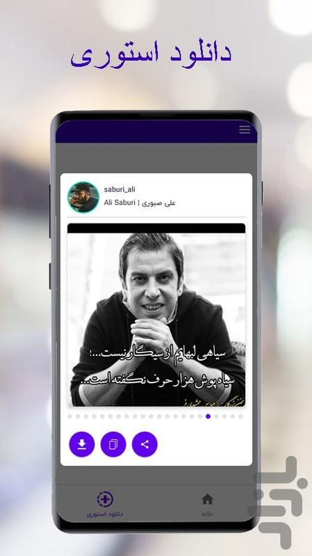 Insta Downloader - Image screenshot of android app