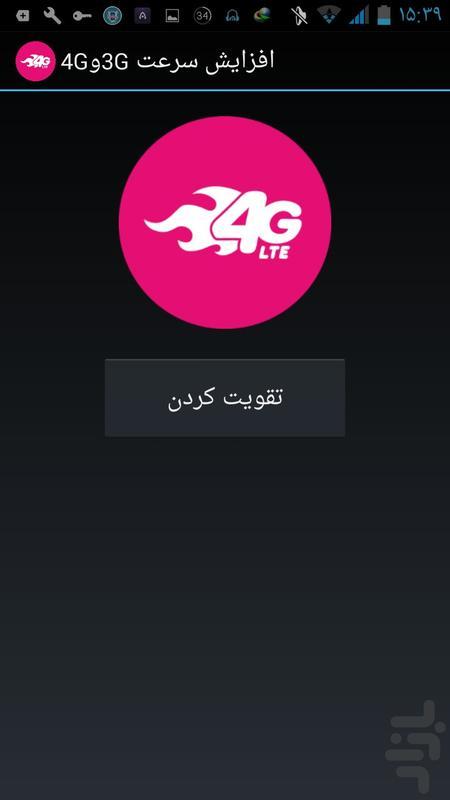 افزایش سرعت 3Gو4G - عکس برنامه موبایلی اندروید