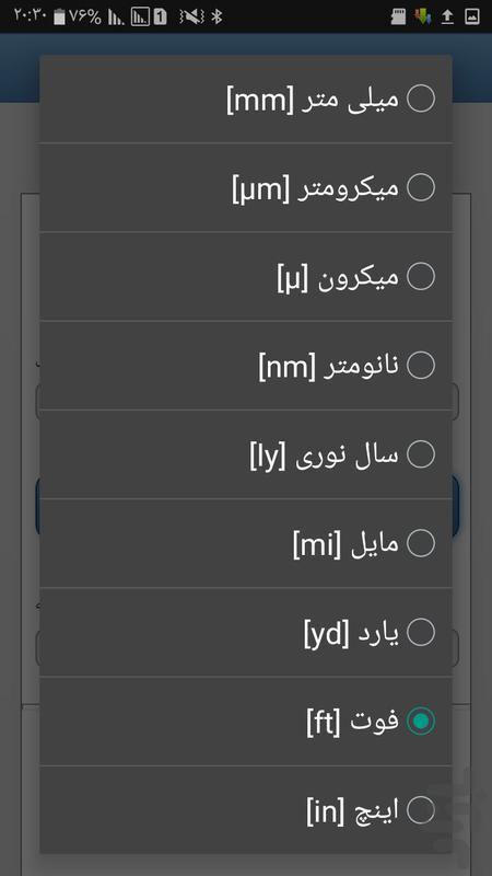 Data units - Image screenshot of android app