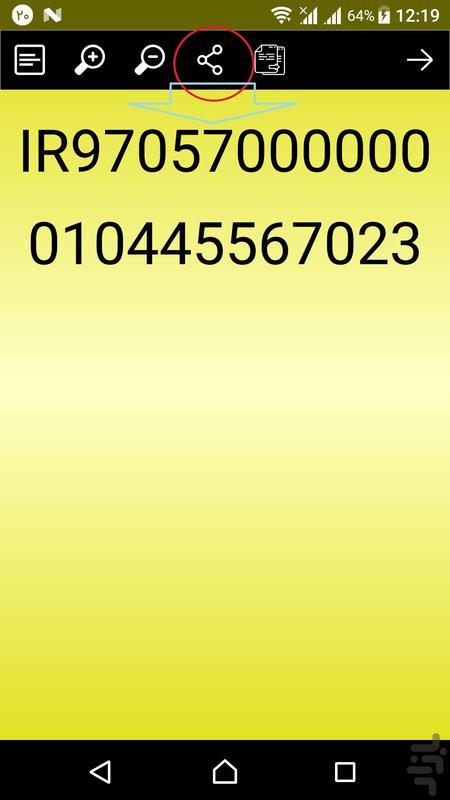 چک یار - عکس برنامه موبایلی اندروید