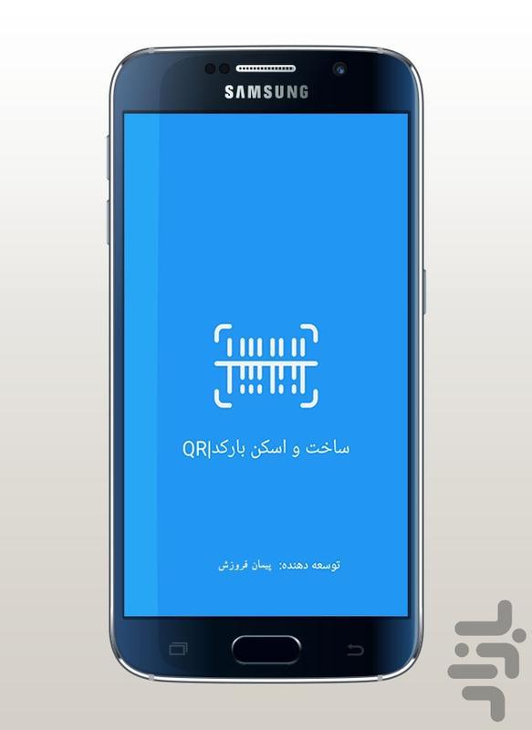 ساخت و اسکن بارکد خطی و QR - عکس برنامه موبایلی اندروید