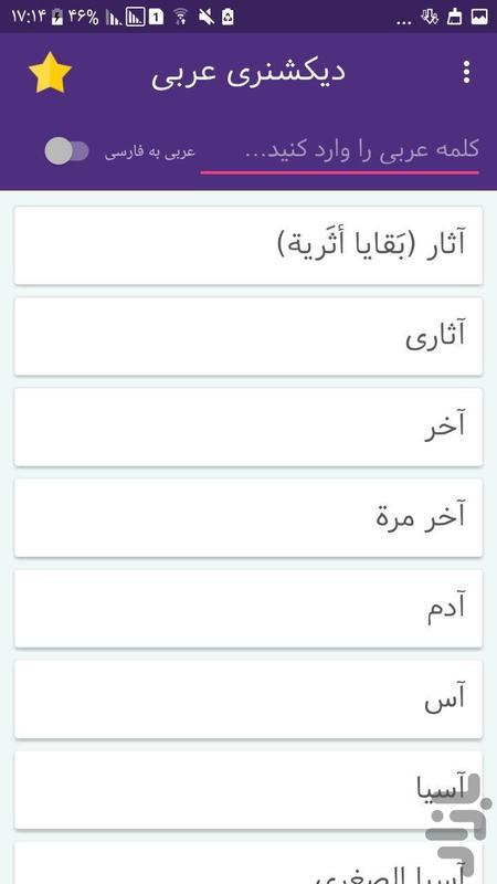 دیکشنری عربی به فارسی و بلعکس - عکس برنامه موبایلی اندروید