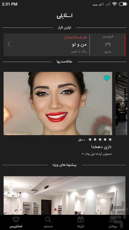 استایلی - عکس برنامه موبایلی اندروید