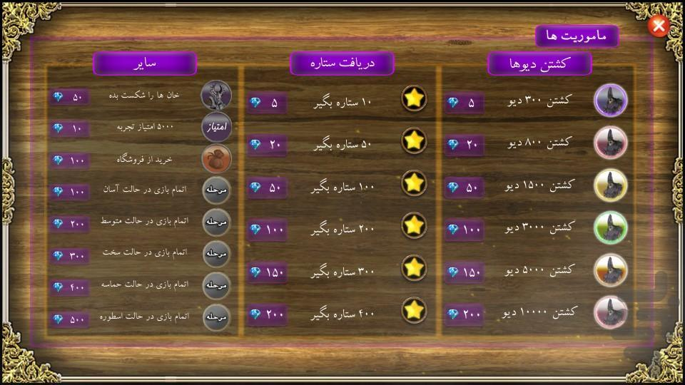 رستم نامه 1 : هفت خان - عکس بازی موبایلی اندروید