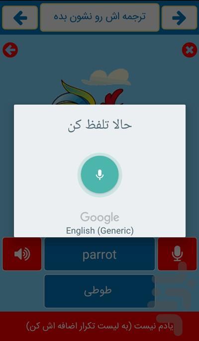 آموزش زبان برای کودکان و نوجوانان - عکس برنامه موبایلی اندروید