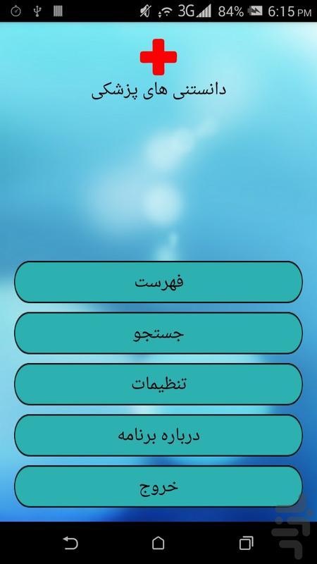 دانستنی های پزشکی - عکس برنامه موبایلی اندروید