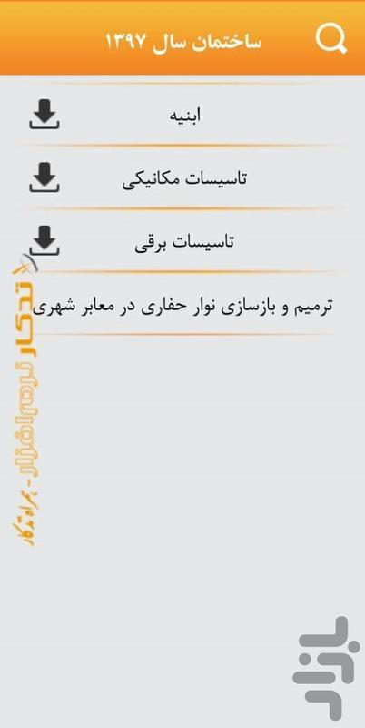 FehrestBaha-TajziyeBaha - Image screenshot of android app