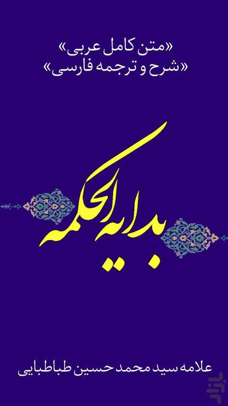 بدایه الحکمه + شرح و ترجمه فارسی - عکس برنامه موبایلی اندروید