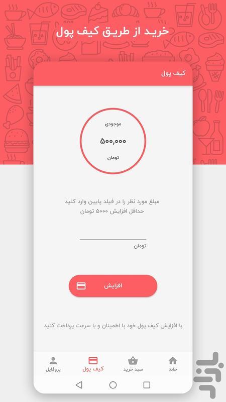 تک فود | سفارش غذا و میوه - عکس برنامه موبایلی اندروید