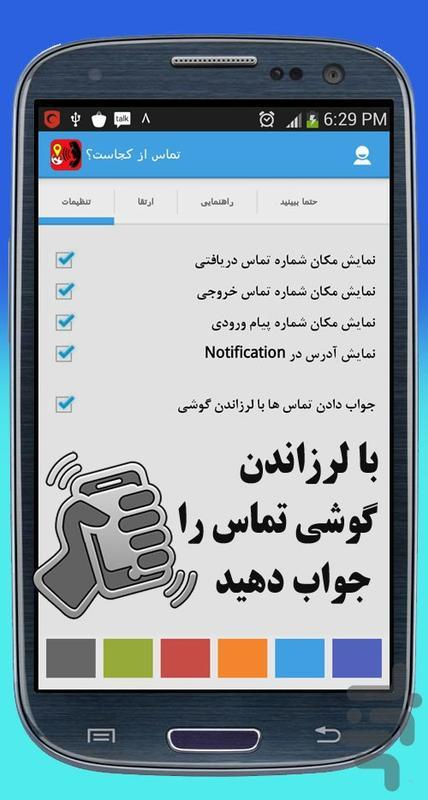 تماس از کجاست؟ - Image screenshot of android app