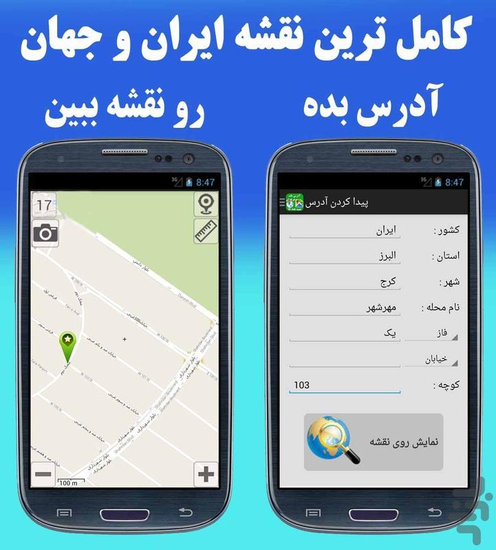 آدرس یاب و نقشه آفلاین تمام دنیا - عکس برنامه موبایلی اندروید