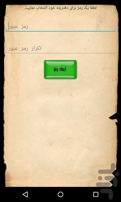 دفترچه یادداشت رمزدار - عکس برنامه موبایلی اندروید