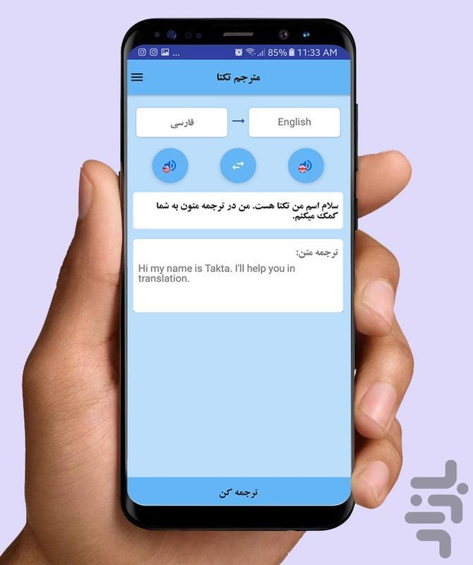 مترجم متن تکتا - عکس برنامه موبایلی اندروید