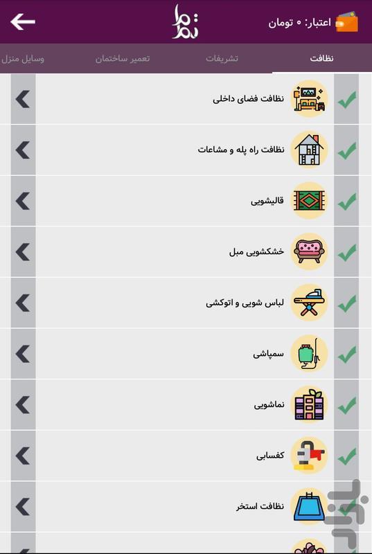 تمام   TAMAM درخواست آنلاین خدمات - عکس برنامه موبایلی اندروید