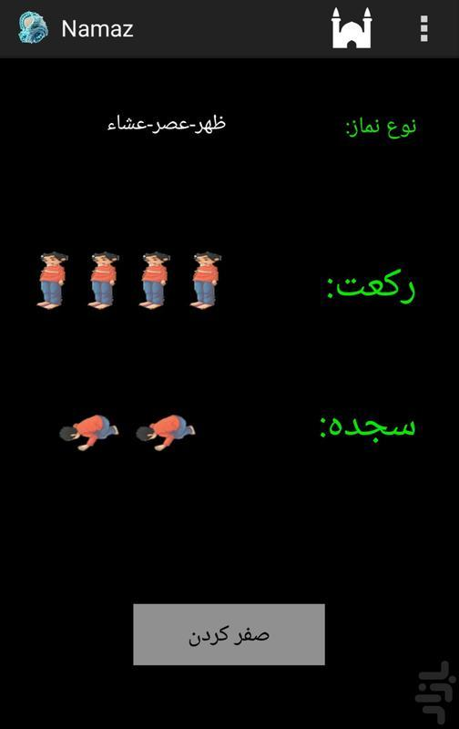 RakatShomarNamaz - Image screenshot of android app