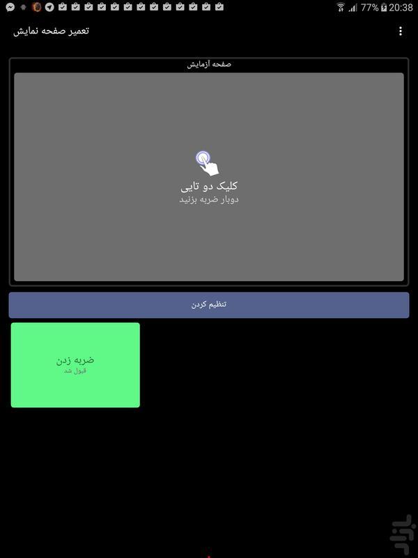 تعمیر صفحه نمایش - عکس برنامه موبایلی اندروید