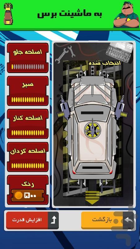 ماشین جنگی تانگو - عکس بازی موبایلی اندروید
