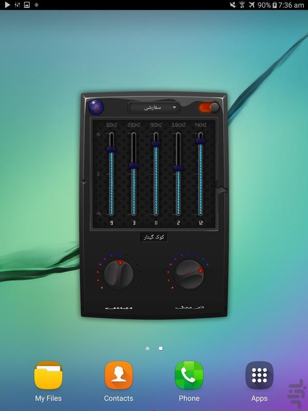 اکولایزر ( تنظیم صدا ) - عکس برنامه موبایلی اندروید