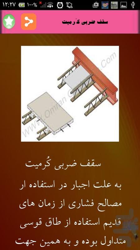 طراحی سقف های مدرن ((کناف)) - عکس برنامه موبایلی اندروید